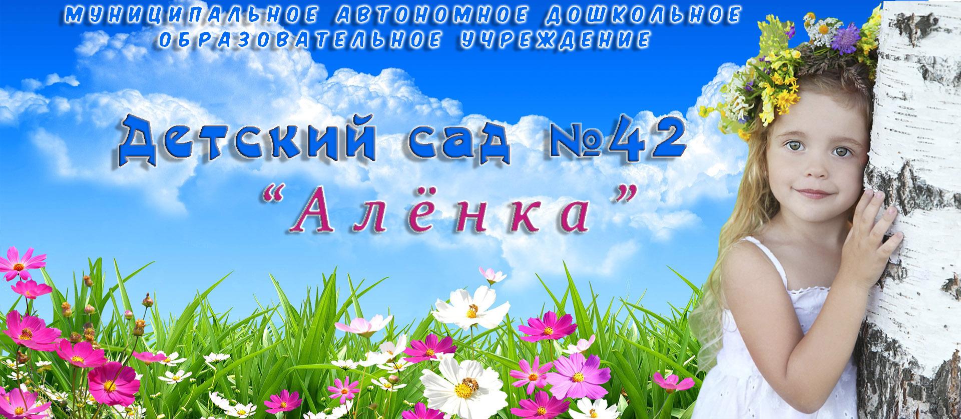 МАДОУ №42